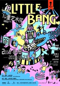 """平行展""""Little Bang"""""""