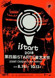 第四届istart儿童艺术节