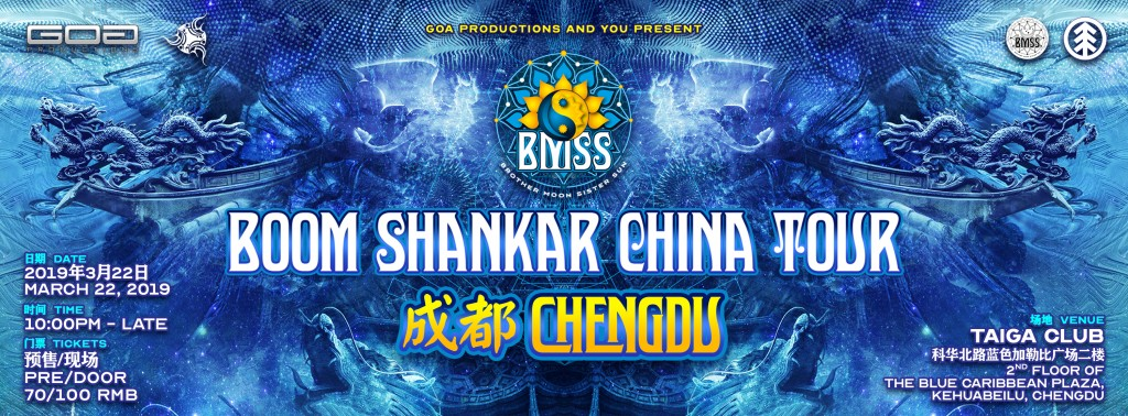 01_BoomShankar_BMSS China Tour 2019_Chengdu_FB Banner