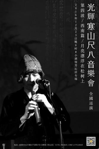 光輝寒山尺八音樂會巡演小酒馆芳沁店专场