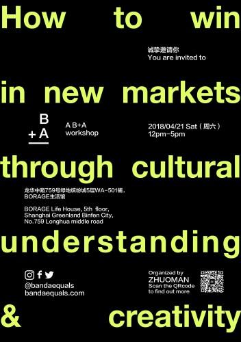 /media/extradisk/cdcf/wordpress/wp-content/uploads/2018/04/BA-Shanghai-Event-Poster-2.jpg