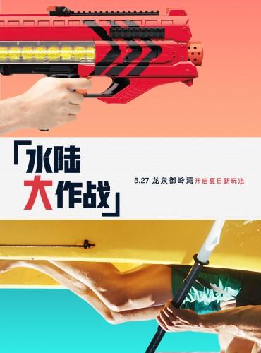 /media/extradisk/cdcf/wordpress/wp-content/uploads/2018/05/水路大作战海报.jpg