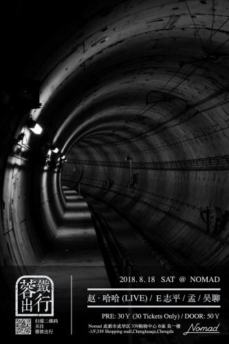 /media/extradisk/cdcf/wordpress/wp-content/uploads/2018/08/蓉铁出行1.png