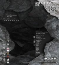 /media/extradisk/cdcf/wordpress/wp-content/uploads/2018/12/無法識別隧道.jpg