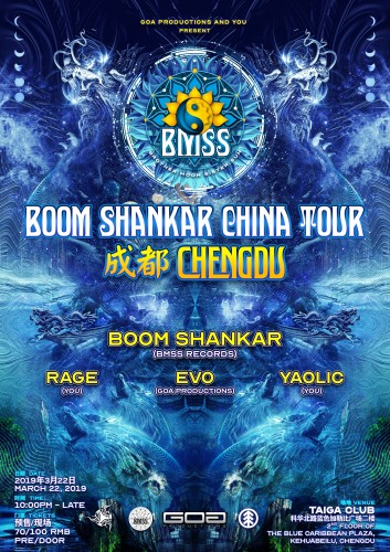 /media/extradisk/cdcf/wordpress/wp-content/uploads/2019/02/01_BoomShankar_BMSS-China-Tour-2019_Chengdu——10MB.jpg