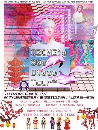 /media/extradisk/cdcf/wordpress/wp-content/uploads/2019/02/2019年2月19日-Ozone-80年代迪斯科元宵夜340.jpg